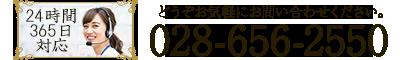 24時間365日対応 tel:028-656-2550